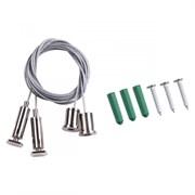 Подвесной комплект Novotech Kit Track White